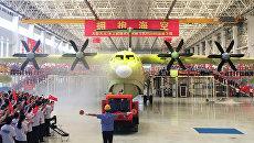 Крупнейший в мире самолет-амфибия AG600. Архивное фото