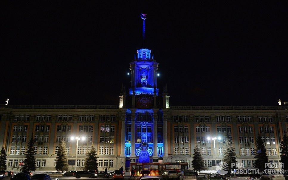 Здание администрации города Екатеринбурга, подсвеченное синим цветом в рамках международной акции Зажги синим