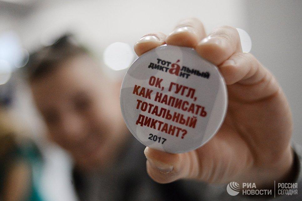 Значок участника ежегодной акции по проверке грамотности Тотальный диктант — 2017 в Москве