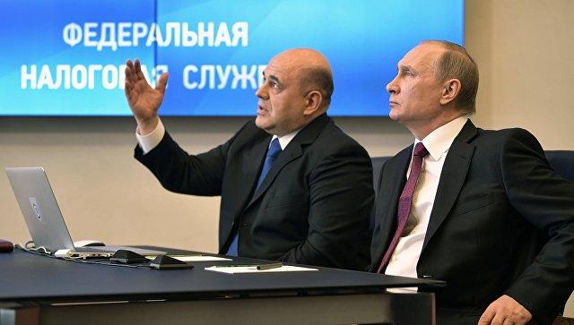 Президент РФ Владимир Путин и руководитель ФНС РФ Михаил Мишустин. 11 апреля 2017
