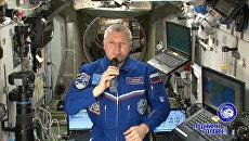 Космонавт Новицкий с борта МКС поздравил россиян с Днем космонавтики