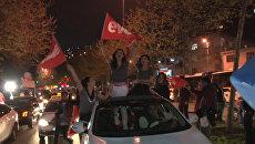 Жители Стамбула ликовали после оглашения предварительных итогов референдума