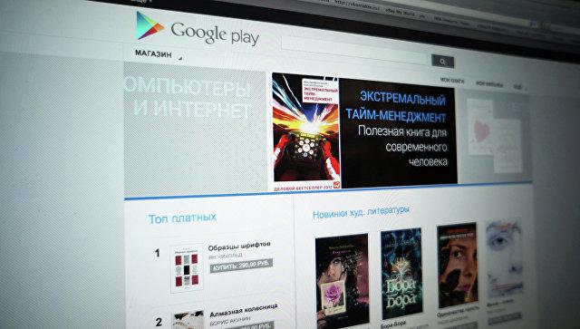 НаGoogle Play отыскали троян, крадущий пароли отмобильных банков и социальных сетей
