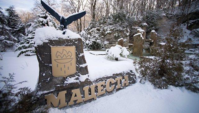 Бальнеологический курорт Мацеста в Сочи