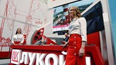 Стенд компании ПАО Лукойл на Красноярском экономическом форуме. Архивное фото