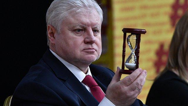 """""""Справедливая Россия"""" определится с кандидатом на пост президента осенью"""
