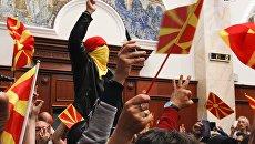 Протестующие в здании прламента Македонии в Скопье. 27 апреля 2017