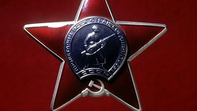 Русский сенатор предложил восстановить орден Красной Звезды