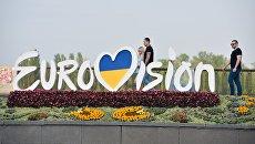Символика международного конкурса эстрадной песни Евровидение в Киеве. Архивное фото