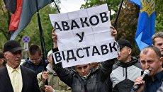 Участники акции протеста с требованием отставки главы МВД Арсена Авакова у здания министерства внутренних дел Украины в Киеве. 11 мая 2017