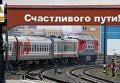"""Отправление фирменного поезда """"Янтарь"""" с Южного вокзала в Калининграде"""