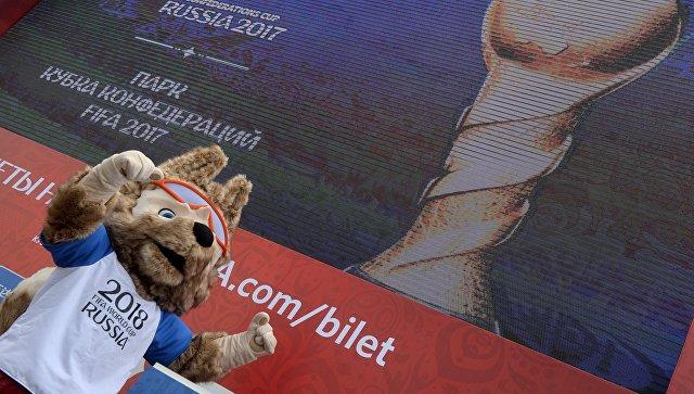 Открытие Парка Кубка конфедераций 2017 в Казани