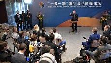 Президент РФ Владимир Путин во время Международного форума Один пояс, один путь в Пекине. 15 мая 2017