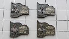 Мемориальные доски в честь выдающихся атомщиков-сотрудников ВНИИА имени Н.Л. Духова