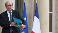 Министр иностранных дел Франции Жан-Ив Ле Дриан. Архивное фото