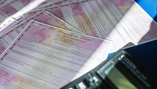 Страховой полис ОСАГО. Архивное фото