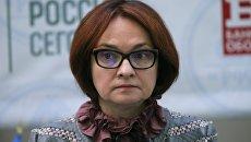 Эльвира Набиуллина на XXXII Общем собрании Ассоциации региональных банков России в Москве. 26 мая 2017