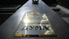 Вывеска на здании Государственной Думы России. Архивное фото