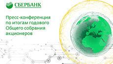 LIVE: Годовое собрание акционеров ПАО Сбербанк