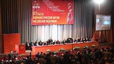 XVII Съезд КПРФ. Архивное фото