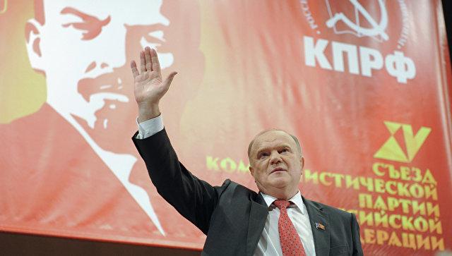 XV Съезд Коммунистической партии Российской Федерации. Архивное фото