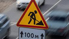 Предупреждающий знак Дорожные работы. Архивное фото