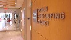 Офис Всемирного антидопингового агентства (WADA) в Монреале. Архивное фото.