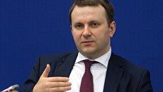 Министр экономического развития Российской Федерации Максим Орешкин. Архивное фото