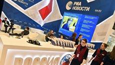 Стенд международного информационного агентства Россия сегодня в Экспофоруме на Санкт-Петербургском международном экономическом форуме