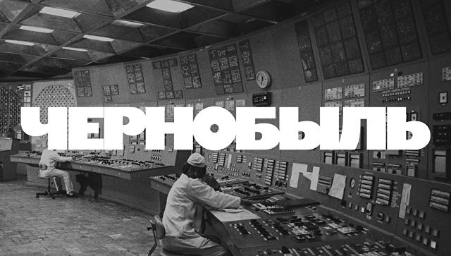 Чернобыль. Точка невозврата