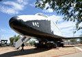 Многоразовый космический корабль Буран