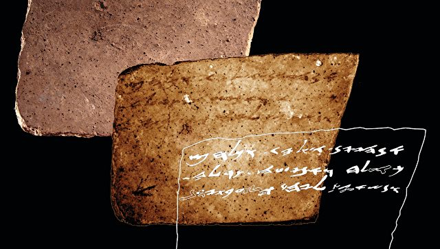 Физики изИзраиля расшифровали древнейшую рукопись времен Первого храма
