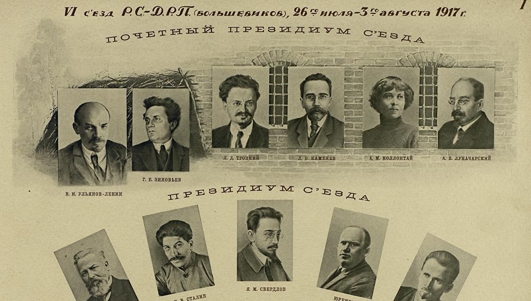VI съезд РСДРП (б). 26 июля (8 августа) - 3 (16) августа 1917 года