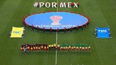Команды перед началом матча Кубка конфедераций-2017 по футболу между сборными Португалии и Мексики