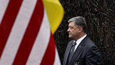 Президент Украины Петр Порошенко у Мемориала жертвам украинского Голодомора в Вашингтоне. 20 июня 2017