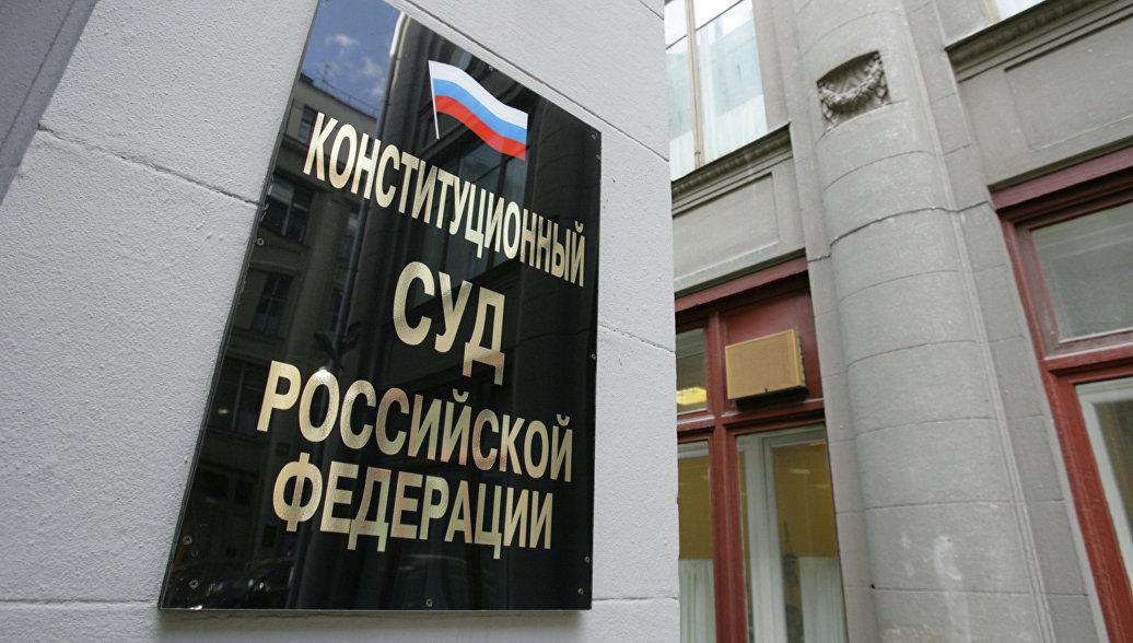 Конституционный суд России получил право признавать решения международных судов неисполнимыми