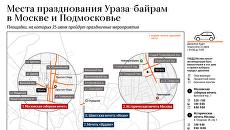 Места празднования Ураза-байрам в Москве и Подмосковье