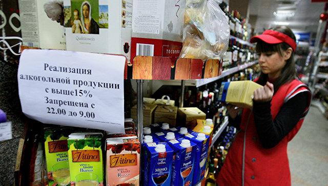 Минпромторг разрешил продавать алкоголь по паспорту болельщика и правам
