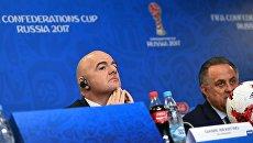 Президент ФИФА Джанни Инфантино на пресс-конференции, посвященной окончанию турнира Кубка конфедераций-2017 по футболу. 1 июля 2017