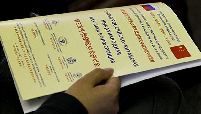 Третья международная российско-китайская военно-научная конференция