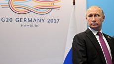 Президент РФ Владимир Путин на саммите G20 в Гамбурге. 8 июля 2017