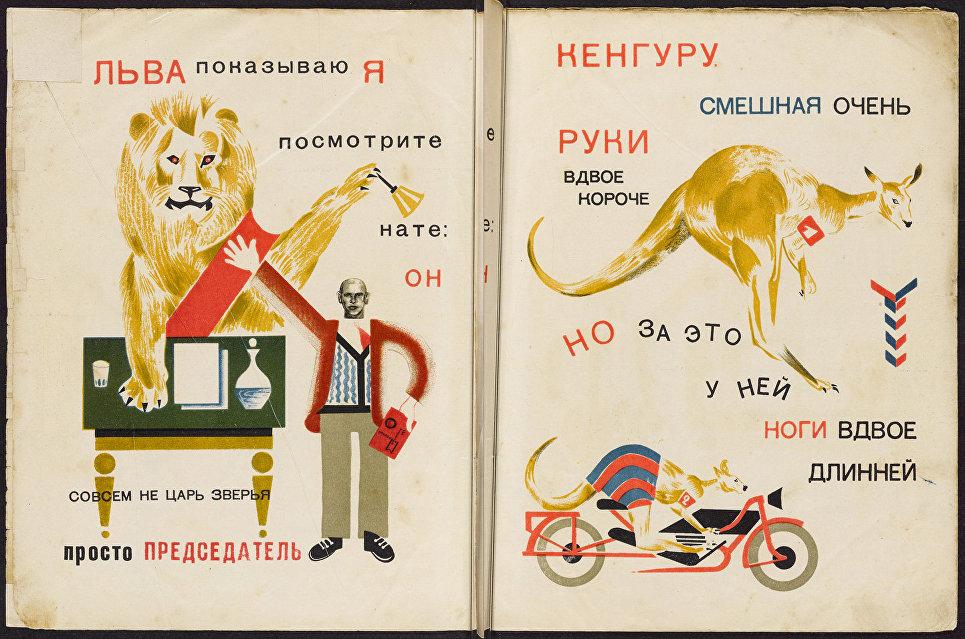 Разворот книги Что ни страница, — то слон, то львица из коллекции советских детских книг, выложенной Принстонским университетом