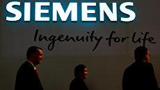 Логотип промышленного концерна Siemens. Архивное фото