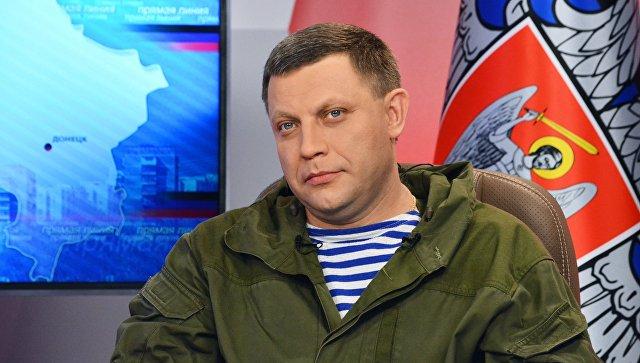 Захарченко снова объявил офальстарте: «Малороссии» небудет