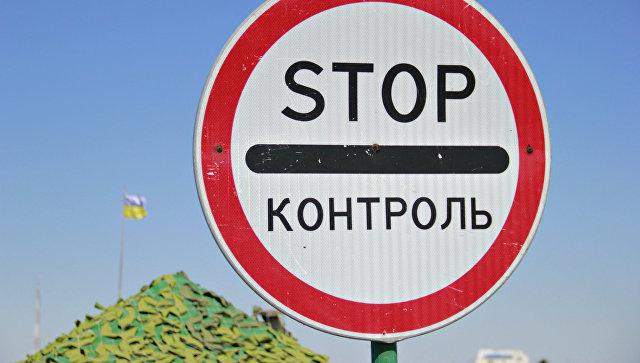 """В Киеве заявили, что украинцам """"нечего ездить"""" в Россию"""