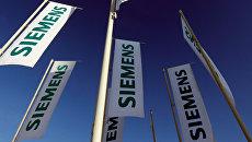 Флаги с логотипом компании Siemens. Архивное фото