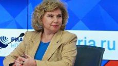 Уполномоченный по правам человека в РФ Татьяна Москалькова. 1 июня 2017