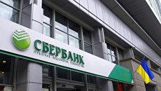 Отделение Сбербанка в Киеве. архивное фото