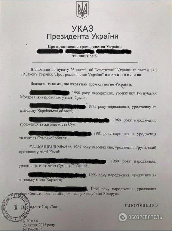 Экстрадиционная проверка Саакашвили еще идет, - Минюст - Цензор.НЕТ 5224
