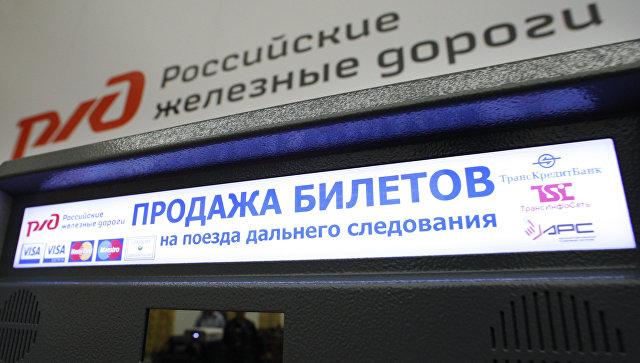 ОАО РЖД. Архив
